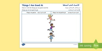 KS1 Things I Am Good At Worksheet / Activity Sheet Arabic/English - new class activities, the power of yet, First week back, all about me, worksheet EAL Arabic,Arabic-t