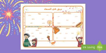 ورقة نشاط: بريق في السماء، الحواس Arabic-Arabic - قصة تونكل الأصلية، الخيال،  ليلة الألعاب النارية، الأل
