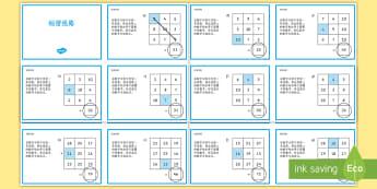 加法连连看练习卡片 - 加法数字连连看。