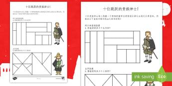 十位跳跃的绅士图形识别练习题 - 圣诞节,节日,长方形,三角形,图形识别