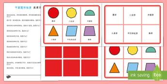 平面图形宾果游戏 - 平面图形,图形性质