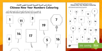 Chinese New Year Even And Odd Numbers Colouring Activity Arabic/English - Chinese New Year Even And Odd Numbers Colouring Activity - colour, numbes, colering, colourng, u=chi