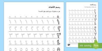تمرين رسم الأعداد - الأعداد، أعداد، رسم الأعداد،كتابة الأعداد، عربي، رياض