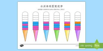 冰淇淋球图案规律练习 - 图案规律,颜色,冰淇淋,冰淇淋球