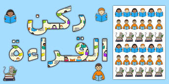 Reading Area Display Lettering Arabic-Arabic-translation