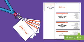 ابتداء الجُمَل - .كدليل المعلم، المرحلة الأولى، الطلاب المبتدئين، الفه