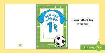 Football-Themed Father's Day Gift Card Template English/Hindi - fathers day, father, dad, daddy, grandad, grandpa, card, templet, EAL, football