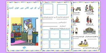 Welcome to Your New Class Booklet Urdu - urdu, welcome, new class, booklet