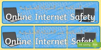Online Internet Safety Display Banner Arabic/English -  e-safety, translation, header, themed banner, header, banner for display, esaftey, abnner, e safety