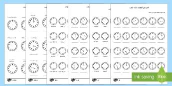 نشاط الإخبار عن الوقت - الوقت، الزمن، حساب، رياضيات، الساعة، كم الساعة، أوراق