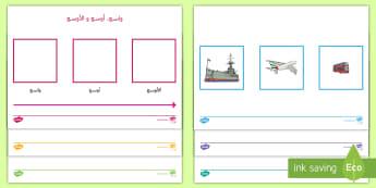 ورقة نشاط: واسع، أوسع والأوسع - الحجم، الرياضيات، الحساب، المقارنة، الأحجام، الترتيب