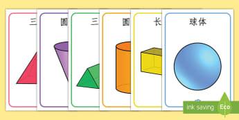 立体图形海报 - 立体图形,A4海报,学习卡片,图形认知。