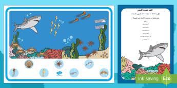 ملصق و بطاقة فورية  - أنا ألمح، يمكنك أن تجد، اكتشاف، تحديد، العد, عالم البحا