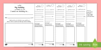 My Holiday Booklet Arabic/English - My Holiday Booklet - my holiday booklet, my holiday, holiday, holidays, vacation, beach, sun, family