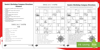 Christmas Compass Activity English/Mandarin Chinese - navigate, toys, fun, end of term, geography, translation