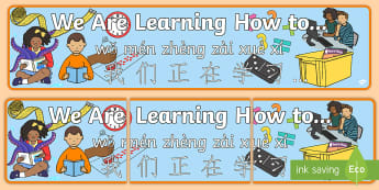 We Are Learning How To Working Wall Banner English/Mandarin Chinese/Pinyin - We Are Learning How To Working Wall Banner - banner, header , abnner, EAL, Pinyin
