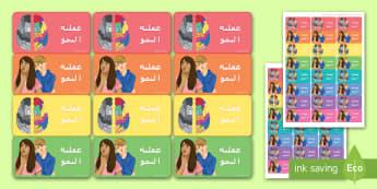 ملصقات الرياضيات  - عقلية النمو  - وسم، التقييم، ملصقات، مكافآت، تعلم، الموقف، توفير الو