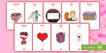Valentine's Day Display Posters English/Mandarin Chinese - Valentine's Day Display Posters - valentines, day, display, poster, Valantines, valintines, valetin