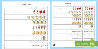 ورقة عمل اكتب الكسر - الرياضيات، عربي، حساب، الكسور، كسور، أوراق عمل، ورقة ع