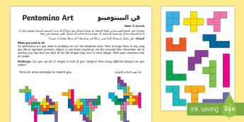 Pentominoes Art Activity Arabic/English - shape, geometry, create, paper, craft, picture, display EAL Arabic,Arabic-translation