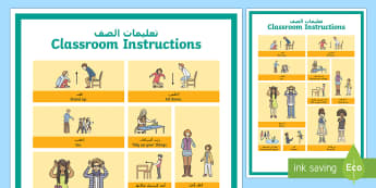 Classroom Instruction Word Grid Arabic/English  - classrooms, commands, command, instructions, display, rules, classroom rules, EAL