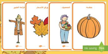 لعبة الزوايا الأربعة في الخريف  - خريف، بطاقات، أنشطة، مفردات، حركة، خريف، لعبة، مشاركة