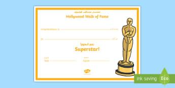 Hollywood Walk of Fame Superstar Certificate Arabic/English - leavers, year 6, transition, leaving, last day, EAL, Arabic.,Arabic-translation