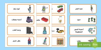 بطاقات مفردات لموضوع متجر الألعاب  - متجر الألعاب، ألعاب، عربي، تمثيل أدوار، لعب أدوار، بطا