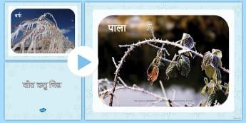सर्दियों के प्रदर्शन चित्र - शीतकालीन फोटो पावरपॉइंट - पावरपॉइंट, इ