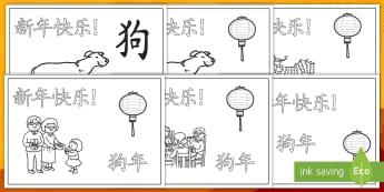 中国新年狗年贺卡 - 中国新年,春节,节日,贺卡,狗年