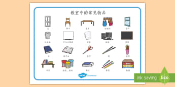 教室中的常见物品 - 教室中的常见物品