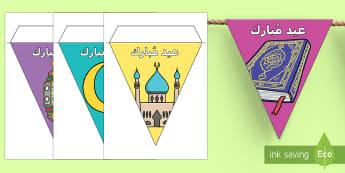 رايات الزينة لعيد الفطر السعيد - عيد، فطر، سعيد، احتفالات، إسلام، مسلمين,Arabic