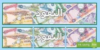 لوحة حائط النقود في الإمارات - الإمارات، النقود، العملة، المال، حساب، رياضيات، عربي،