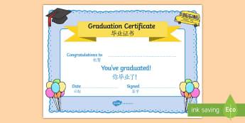 Chinese Translation Certificate English/Mandarin Chinese - School Graduation Certificate - graduation, certificate, school, cirtificates, EAL