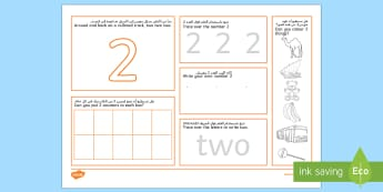 UAE EYFS Number Mat 2 Activity Arabic/English - UAE EYFS Maths General, maths, math, numbers, number formation, UAE, number concepts, EYFS, number r