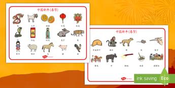 中国新年(春节)主题词汇毯 - 中国新年,春节,节日,庆祝,词汇,词汇毯