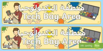 Tech Bay Area Banner English/Arabic - مصدر تعليمي عام للمرحلة الأساس لدولة الإمارات العربية