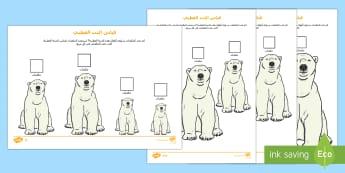 نشاط متمايز لقياس الدب القطبي باستخدام المكعبات - القطب الشمالي، الدب القطبي، عربي، رياضيات، حساب، قياس