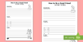 How Can I be a Good Friend? Writing Frames English/Mandarin Chinese - How Can I be a Good Friend Writing Frame - transition, ourselves, oursleves, bullying, buly, bulying