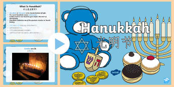 All About Hanukkah PowerPoint English/Mandarin Chinese - Hanukkah Information Powerpoint - powerpoint, power point, interactive, powerpoint presentation, pre