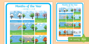 Months of the Year Poster English/Mandarin Chinese - Months of the Year Poster - months, year, poster, display, display poster,months of the yearenglish,