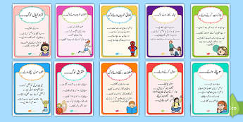 PYP Posters Urdu - urdu, pyp, primary years programme, display, posters