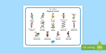 PE Physical Actions Word Mat Arabic - Arabic/English -  PE, action, actions, physical actions, flashcard, moves, visual aid, Physical education, prompt, PE
