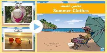 Summer Clothes Photo Display PowerPoint Arabic - Arabic/English - - Summer Clothes Photo Display Powerpoint - powerpoint, power point, interactive, powerpoint presentat