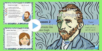 S1 Back to School around Europe Art Project Portraits Like Van Gogh PowerPoint Arabic/English - around europe, famous artists, Vincent Van Gogh, all about me, painting EAL Arabic,Arabic-translatio