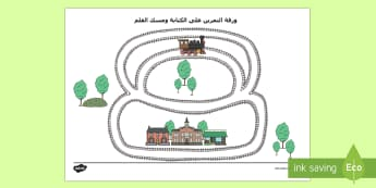 ورقة نشاط مسار القطار للتمرين على الكتابة ومسك القلم - الكتابة، الخط، مسك القلم، قلم الرصاص، عربي، لغة عربية،