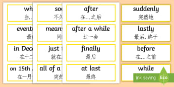 Time Conjunctions Word Cards English/Mandarin Chinese - Time Connectives Word Cards - time, connectives, writing, words, conectives, timeconnectives, Timw,