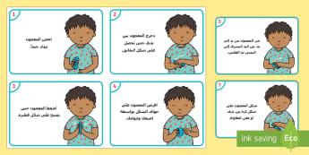 بطاقات أنشطة معجون اللعب للمرحلة التعليمية المبكرة - Playdough Play, dough disco, finger gym, fine motor skills, physical development,Arabic