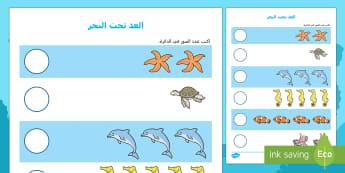 ورقة نشاط العد في موضوع تحت البحر - تحت البحر، رقة نشاط، العد، الأعداد، عربي، رياضيات، حسا