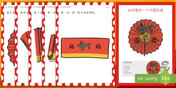 中国折扇手工制作说明 - 中国新年,扇子,手工制作,操作说明,手工